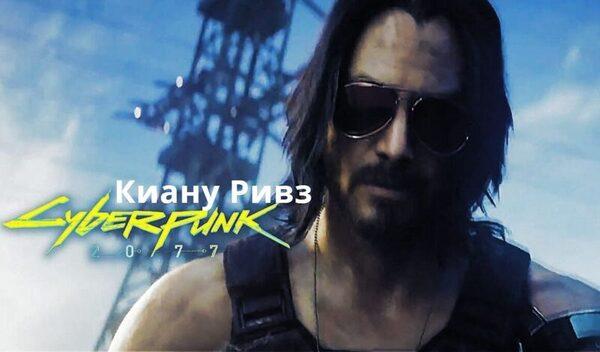 Киану Ривза будет в два раза больше в Cyberpunk 2077, потому что он так захотел